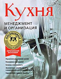 Кухня. Менеджмент и организация