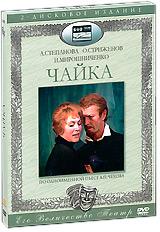 Чайка (2 DVD) Союзтелефильм,ВГТРК,Творческое Объединение