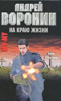 Андрей Воронин Му-му. На краю жизни воронин а му му 32 кровавая линия