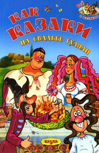 В. Дахно, Т. Королева Как казаки на свадьбе гуляли
