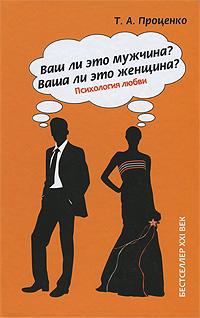 Ваш ли это мужчина? Ваша ли это женщина?. Т. А. Проценко