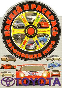 Наклей и раскрась! Автомобили мира.Тойота автомобили автомобили сплав серии автомобили пяти загруженных fcp80