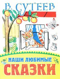 В. Сутеев Наши любимые сказки сутеев  владимир григорьевич мышонок и карандаш