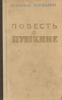 Повесть о Пушкине