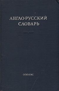Англо-русский словарь часы победа 1946 год г москва цены фото