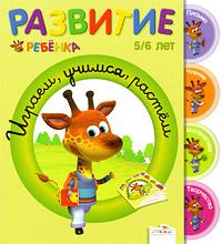 Zakazat.ru: Играем, учимся, растем. 5-6 лет. Жинет Гранкуэн-Жели, Жозет Спиц, Клэр Уаро