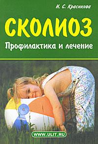 И. С. Красикова Сколиоз. Профилактика и лечение корсеты при сколиозе