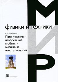 Д. Ю. Соколов Патентование изобретений в области высоких и нанотехнологий