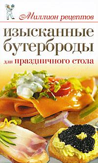 Е. А. Бойко Изысканные бутерброды для праздничного стола бойко е вкусные салаты для праздничного стола