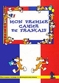 Mon premier cahier de francais / Моя первая тетрадь по французскому языку. И. Г. Баева, Е. А. Сурыгина