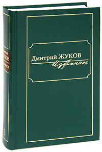 Дмитрий Жуков Дмитрий Жуков. Избранное. В 3 томах. Том 1 tillage system in rice cultivation