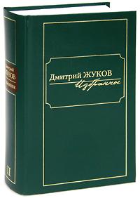 Дмитрий Жуков Дмитрий Жуков. Избранное. В 3 томах. Том 2 jbl synchros e40bt