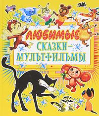 Любимые сказки-мультфильмы комаровский маленькие сказки про ежиков