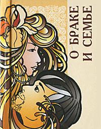 О браке и семье (миниатюрное издание) папки для свидетельства о браке спб