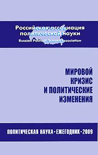 Мировой кризис и политические изменения. Политическая наука. Ежегодник 2009 социологический ежегодник 2009 page 1