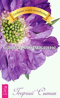 Георгий Сытин Самопреображение ISBN: 978-5-9573-2150-7