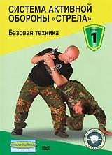 Система активной обороны Стрела: Базовая техника. Фильм 1 система активной обороны стрела фильм 3 техника боя в ограниченном пространстве