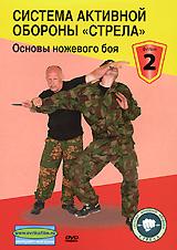Система активной обороны Стрела: Основы ножевого боя. Фильм 2 и в сергиенко уличный кулачный бой техника боя система обороны
