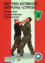 Система активной обороны Стрела: Техника боя в ограниченном пространстве. Фильм 3 и в сергиенко уличный кулачный бой техника боя система обороны