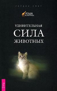 Гордон Смит Удивительная сила животных мэтт гордон инстаграм