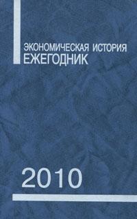 Экономическая история. Ежегодник. 2010 экономическая история ежегодник 2009