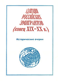 Адаптация российских эмигрантов (конец XIX-XX в.)