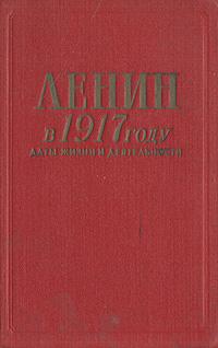 Ленин в 1917 году. Даты жизни и деятельности. Март - Октябрь