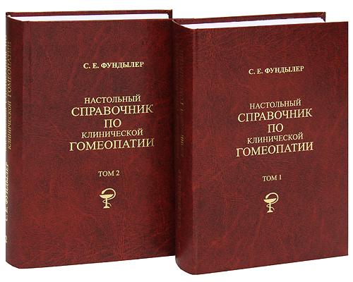 Скачать Настольный справочник по клинической гомеопатии 2 быстро