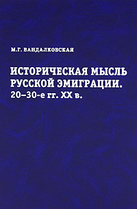 Историческая мысль русской эмиграции. 20-30-е гг. XX века. М. Г. Вандалковская