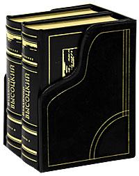 Владимир Высоцкий Владимир Высоцкий Избранное подарочный комплект из 2 книг в футляре