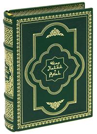 Омар Хайям Омар Хайям. Рубаи (эксклюзивное подарочное издание) алексей именная книга эксклюзивное подарочное издание
