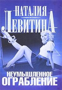 Наталия Левитина Неумышленное ограбление наталия левитина она что то скрывает