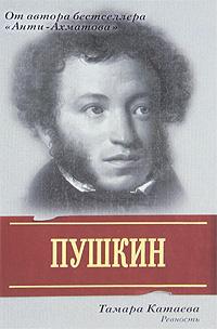 Тамара Катаева Пушкин. Ревность зачем работать великие библейские истины о вашем деле эксмо