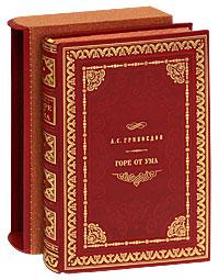 А. С. Грибоедов Горе от ума (эксклюзивное подарочное издание) алексей именная книга эксклюзивное подарочное издание