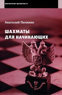 Шахматы для начинающих. Анатолий Пилихин