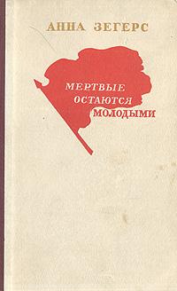 Мертвые остаются молодыми артур штильман история скрипача москва годы страха годы надежд 1935 1979