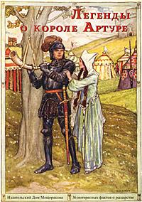 Легенды о короле Артуре (набор из 36 открыток)