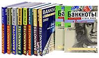 Банкноты стран мира. Денежное обращение 2001-2010 / Banknotes of the World: Currency Circulation 2001-2010 (комплект из 10 книг) ISBN: 5-9286-0023-2, 978-5-9286-0088-4, 978-5-9286-0057-7, 978-5-9286-0059-4, 5-9286-0044-5, 5-9286-0022-4, 5-9286-0029-1, 5-9286-0028-3 lacywear vok 5 pdj