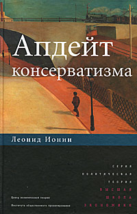 Леонид Ионин Апдейт консерватизма