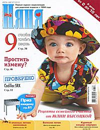 Няня, №7-8, июль-август 2010