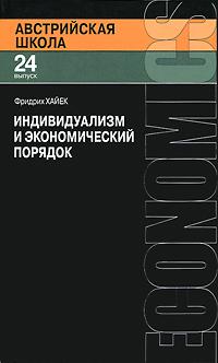Фридрих Хайек Индивидуализм и экономический порядок ISBN: 978-5-90640-168-7, 978-5-91603-030-3