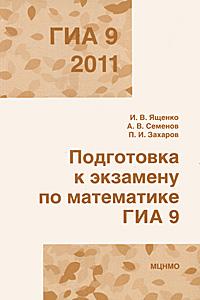 И. В. Ященко, А. В. Семенов, П. И. Захаров ГИА 2011. Подготовка к экзамену по математике. 9 класс v i p a корсет топ