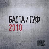 Zakazat.ru Баста / Гуф 2010