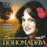 Валентина Пономарева Валентина Пономарева. Лучшие романсы и песни (mp3)