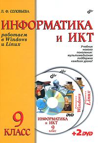 Л. Ф. Соловьева Информатика и ИКТ. Работаем в Windows и Linux. Учебник для 9 класса (+ 2 DVD-ROM) linux на ноутбуке dvd rom