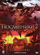 Посланники 2 Stage 6 Films,Ghost House Pictures