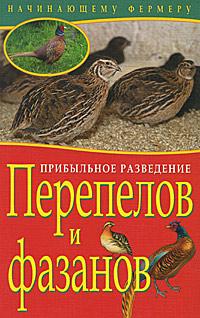 Т. Плотникова, Е. Причко Прибыльное разведение перепелов и фазанов