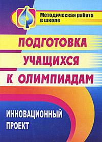 Вега Пустовалова Подготовка учащихся к олимпиадам. Инновационный проект коровин в конец проекта украина