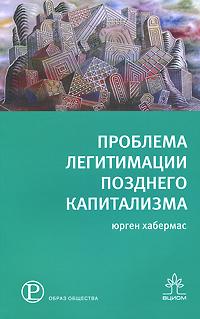 Юрген Хабермас Проблема легитимации позднего капитализма хабермас юрген эссе к конституции европы