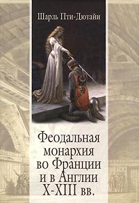 Шарль Пти-Дютайи Феодальная монархия во Франции и в Англии X-XIII вв.